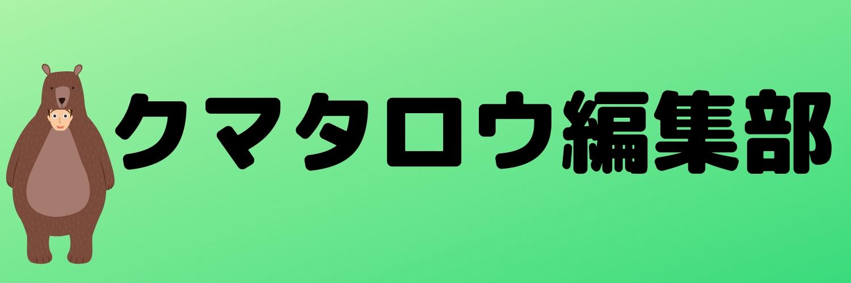 クマタロウ編集部