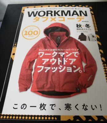 workman タフ×コーデ